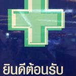 タイで病気になった時の対処法