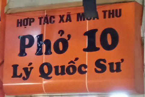 ハノイのお勧めフォー「Pho 10」